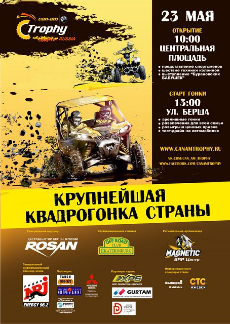 22-24 мая в Удмуртии 1 этап Can-Am Trophy Russia 2015.